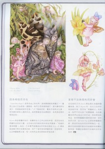 DPI Magazine Taiwan Art of Myrea Pettit Published March 2016